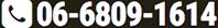 06-6809-1614