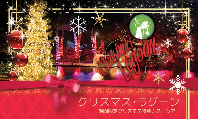 Christmas Lagoon 2014