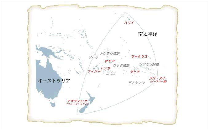 ポリネシアの島々